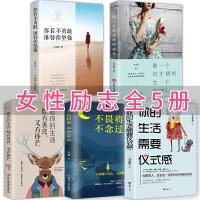 书籍女性提升自己全5册 生活需要仪式感做一个有才情的女子女性自我实现心灵修养情商情绪管理适合女人必看的经典读物好书推荐