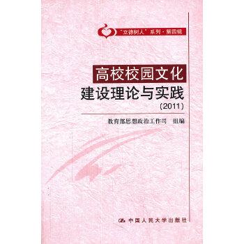 """高校校园文化建设理论与实践(2011)(""""立德树人""""系列·第四辑)"""