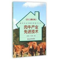 肉牛产业先进技术
