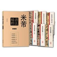 米芾书法精粹(彩色放大本特辑・套装全6册)
