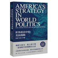世界政治中的美国战略-美国与权力平衡(地缘战略经典译丛)