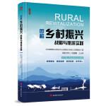 图解乡村振兴战略与旅游实践