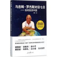 与吉姆・罗杰斯对谈七日:如何投资中国 张妮 著