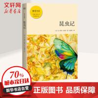 昆虫记(青少年读本) 天津人民出版社
