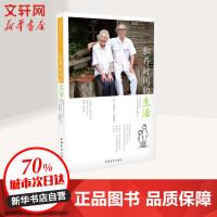 积存时间的生活 中国青年出版社