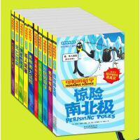 全12册可怕的科学 自然探秘系列小学生科普类书籍儿童9-10-12-15岁少儿百科全书72四年级知识科技图书全套套装科