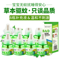 电热蚊香液8瓶补充装 儿童宝宝无味无香型驱蚊灭蚊液孕妇婴儿q2l