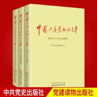 正版现货 中国共产党的九十年(全三册)3册 中国共产党历史90年70年 党建读物出版社中共党史出版社 建党95周年七十年