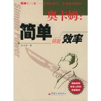 【新书店正版】奥卡姆:简单铸就效率,赵大恒,中国经济出版社9787501768936