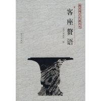 客座赘语――南京稀见文献丛刊,(明)顾起元,南京出版社9787807184690