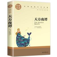 天方夜谭 畅销小说世界经典文学名著6-12岁小学生课外阅读书籍三四五年级儿童读物故事书