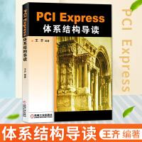 PCI Express 体系结构导读王齐编著PCI体系结构概述 PCI总线的桥与配置 PCI总线的数据交换 PCIE x