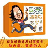 "彭懿""遇�快�吠�年""�D����精�x大�Y盒(全11�裕�"