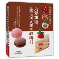 为爱烘焙!蓝带风法式甜点教科书