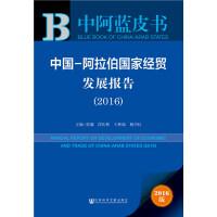 中阿蓝皮书:中国-阿拉伯国家经贸发展报告(2016)