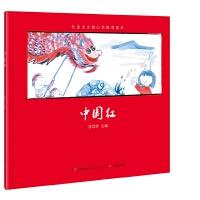 社会主义核心价值观画本?中国红