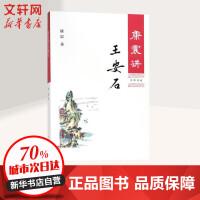 康震讲王安石 中华书局
