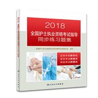 【正版】2018全国护士执业资格考试指导 同步练习题集 人民卫生出版社