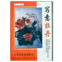 新华书店正版 学习中国画 写意牡丹3碟装DVD