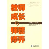 [二手旧书95成新] 教师成长与师德修养 9787504139689