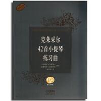 克莱采尔42首小提琴练习曲 附CD二张 尤金妮亚・乌密斯卡,秦德乌什・沃荣斯基,张世祥 上海音乐出版社