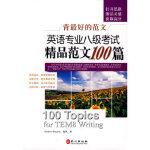【新书店正版】背的范文英语专业八级考试精品范文100篇 Matthew Trueman,葛欣 外文出版社