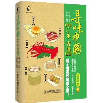 寻味中国——广东·香港附赠广东香港美食地图,来一次舌尖上的旅行吧!