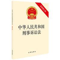 中华人民共和国刑事诉讼法(最新修正版)团购电话:4001066666转6