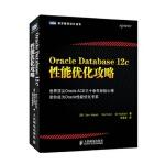 Oracle Database 12c性能优化攻略 [美]Sam Alapati Darl Kuhn Bill Pad