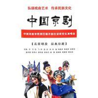 新华书店正版 现代京剧 中国戏曲学院第四届京剧在读研究生演唱会 三碟装DVD