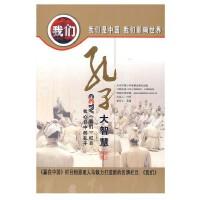 CCTV 孔子大智慧(赠三张盘+1本学习手册)(5DVD/软件) 国学智慧