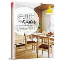 好想住日式风的家 任菲 编,凤凰空间 出品 江苏科学技术出版社