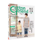 【正版全新直发】Cotton Friend 布艺之友 Vol 3 日本靓丽出版社著,何凝一 9787512203280