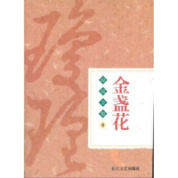 金盏花 琼瑶 长江文艺出版社