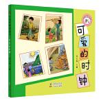 中国经典图画书:可爱的时钟