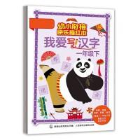 功夫熊猫幼小衔接快乐描红本 我爱写汉字一年级下