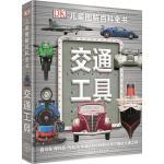 DK儿童图解百科全书――交通工具