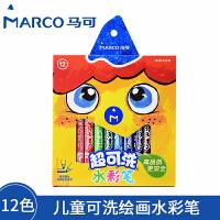MARCO/马可 1630-12CB 12色细杆/易水洗水彩笔 轻松水洗无毒儿童绘画套装手绘素描涂鸦填色小学生美术用品