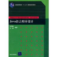 Java语言程序设计(普通高校本科计算机专业特色教材精选)
