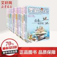 笑猫日记20册套装 杨红樱 著