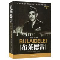 正版 布莱德雷 第二次世界大战外国将帅战争回忆录丛书 二战将帅传记丛书 二战军事人物 军事书籍 历史书籍 军事谋略人物
