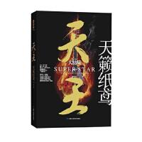 天王:大结局 天籁纸鸢 甘肃人民美术出版社
