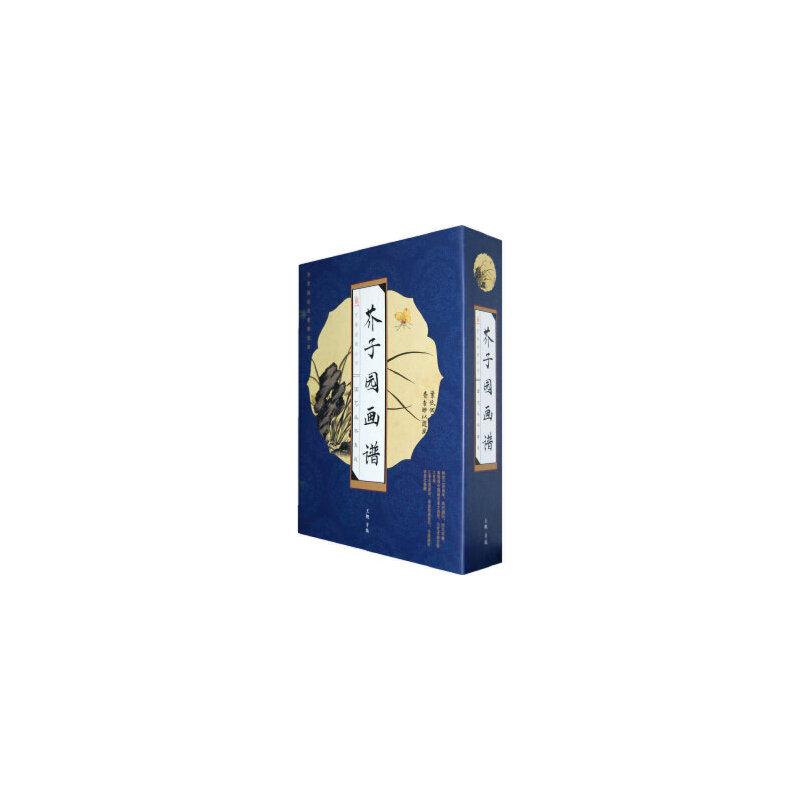 【新书店正版】芥子园画谱 王概 万卷出版公司 正版图书,请注意售价高于定价,有问题联系客服谢谢。