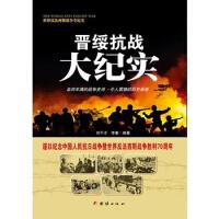 晋绥抗战大纪实 李 奎 团结出版社QHZ