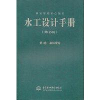 水工设计手册 (第2版) 第1卷 基础理论 (平装)