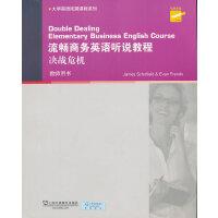 大学英语拓展课程系列:流畅商务英语听说教程决战危机 教师用书