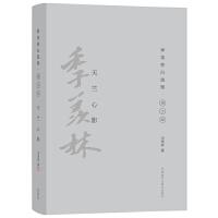 天竺心影(季羡林自选集.精装彩色图文版)