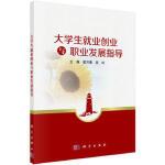【按需印刷】-大学生就业创业与职业发展指导