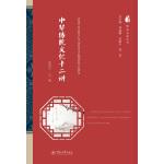 中华传统文化十二讲(暨南文道丛书)