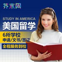 美国留学咨询申请服务含高中本科硕士博士学校申请文书学签证办理